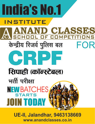 CRPF constable coaching institute in Jalandhar Neeraj Anand Classes